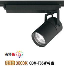 オーデリックLEDダクトレール用スポットライトXS512122H 非調光