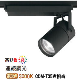 オーデリックLEDダクトレール用スポットライトXS512122HC 調光器別売