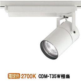 オーデリックLEDダクトレール用スポットライトXS512131H 非調光