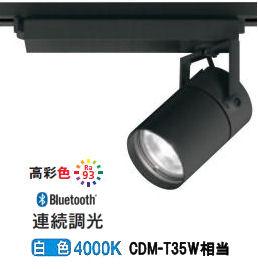 オーデリックLEDダクトレール用スポットライトXS512134HBC Bluetooth対応