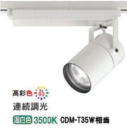 オーデリックLEDダクトレール用スポットライトXS512135HC 調光器別売