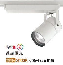 オーデリックLEDダクトレール用スポットライトXS512137HC 調光器別売
