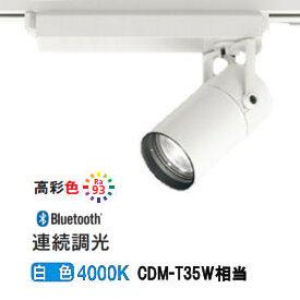 オーデリックLEDダクトレール用スポットライトXS513101HBC Bluetooth対応