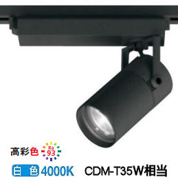 オーデリックLEDダクトレール用スポットライトXS513102H 非調光
