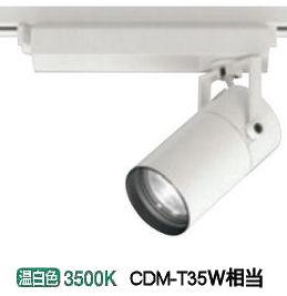 オーデリックLEDダクトレール用スポットライトXS513103 非調光