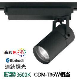 オーデリックLEDダクトレール用スポットライトXS513104HBC Bluetooth対応