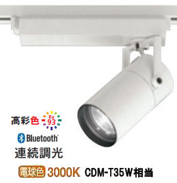 オーデリックLEDダクトレール用スポットライトXS513105HBC Bluetooth対応