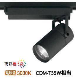 オーデリックLEDダクトレール用スポットライトXS513106H 非調光