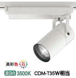 オーデリックLEDダクトレール用スポットライトXS513111H 非調光