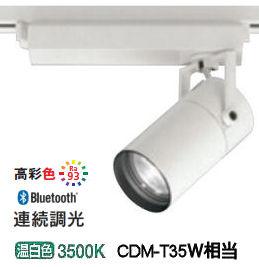 オーデリックLEDダクトレール用スポットライトXS513111HBC Bluetooth対応
