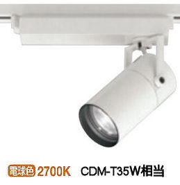 オーデリックLEDダクトレール用スポットライトXS513115H 非調光