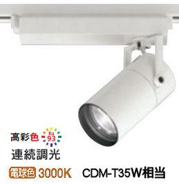 オーデリックLEDダクトレール用スポットライトXS513121HC 調光器別売