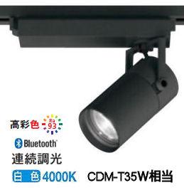 オーデリックLEDダクトレール用スポットライトXS513126HBC Bluetooth対応