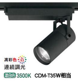 オーデリックLEDダクトレール用スポットライトXS513128HC 調光器別売
