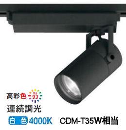 オーデリックLEDダクトレール用スポットライトXS513134HC 調光器別売