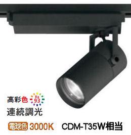 オーデリックLEDダクトレール用スポットライトXS513138HC 調光器別売