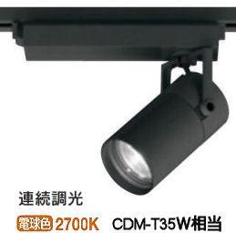 オーデリックLEDダクトレール用スポットライトXS513140HC 調光器別売