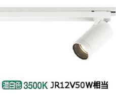 オーデリックLEDダクトレール用スポットライトXS613101H 非調光