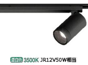 オーデリックLEDダクトレール用スポットライトXS613102H 非調光