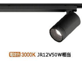 オーデリックLEDダクトレール用スポットライトXS613106H 非調光