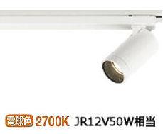 オーデリックLEDダクトレール用スポットライトXS613109HC 調光器別売