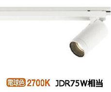 オーデリックLEDダクトレール用スポットライトXS614109H 非調光