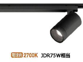 オーデリックLEDダクトレール用スポットライトXS614110H 非調光