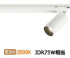 オーデリックLEDダクトレール用スポットライトXS614113HC 調光器別売