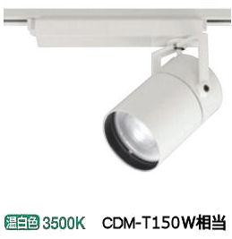 オーデリックLEDダクトレール用スポットライトXS511133