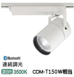 オーデリックLEDダクトレール用スポットライトBluetooth対応XS511133BC