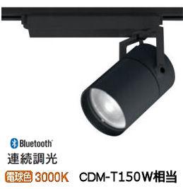 オーデリックLEDダクトレール用スポットライトBluetooth対応XS511142BC