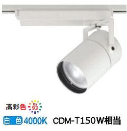 オーデリックLEDダクトレール用スポットライトXS511143H