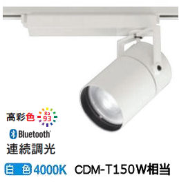 オーデリックLEDダクトレール用スポットライトBluetooth対応XS511143HBC