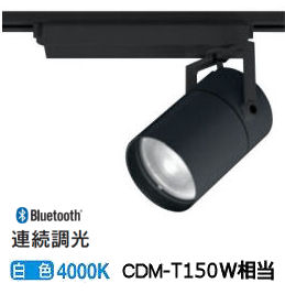 オーデリックLEDダクトレール用スポットライトBluetooth対応XS511144BC