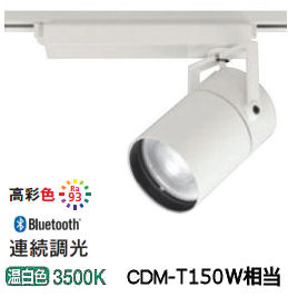 オーデリックLEDダクトレール用スポットライトBluetooth対応XS511145HBC