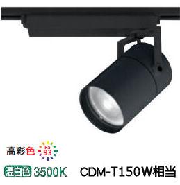 オーデリックLEDダクトレール用スポットライトXS511152H