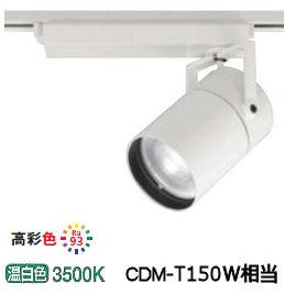 オーデリックLEDダクトレール用スポットライトXS511157H