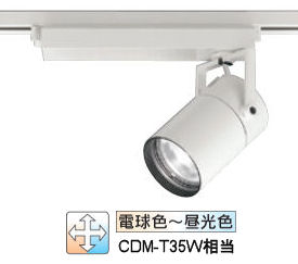 オーデリックLEDダクトレール用スポットライトBluetooth対応XS512185BC