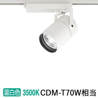 オーデリックLEDダクトレール用スーパーナロースポットライトXS513183