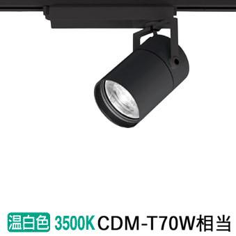 オーデリックLEDダクトレール用スーパーナロースポットライトBluetooth対応XS513184BC