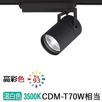 オーデリックLEDダクトレール用スーパーナロースポットライト青tooth対応XS513184HBC