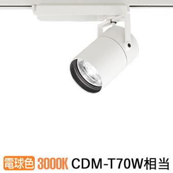 オーデリックLEDダクトレール用スーパーナロースポットライトBluetooth対応XS513185BC