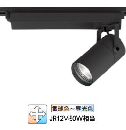 オーデリックLEDダクトレール用スポットライト青tooth対応XS513190BC