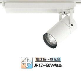 オーデリックLEDダクトレール用スポットライト青tooth対応XS513191BC