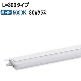 パナソニックLED間接照明 連結用 片側化粧配光 L=300 昼白色LGB51210XG1
