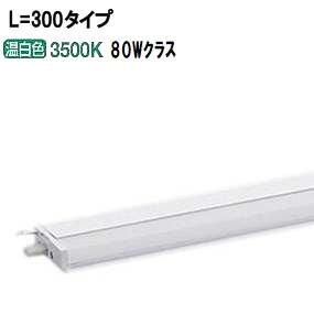 パナソニックLED間接照明 連結用 片側化粧配光 L=300 温白色LGB51211XG1