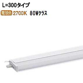 パナソニックLED間接照明 連結用 片側化粧配光 L=300 電球色LGB51212XG1