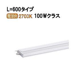 パナソニックLED間接照明 連結用 両側化粧配光 L=600 電球色LGB51237XG1