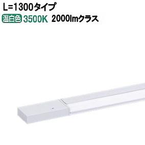 パナソニックLED間接照明 片側化粧配光 L=1300 温白色LGB51261XG1