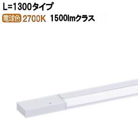 パナソニックLED間接照明 片側化粧配光 L=1300 電球色LGB51262XG1
